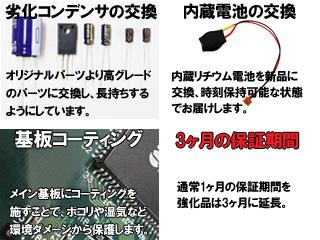 98デスクトップ販売 PC-9801BX2/U2 NEC