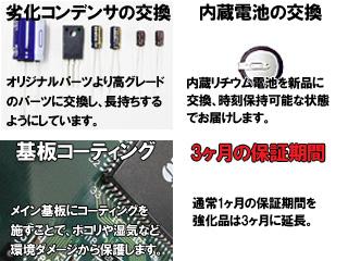 98デスクトップ販売 PC-9801FA/U2 NEC
