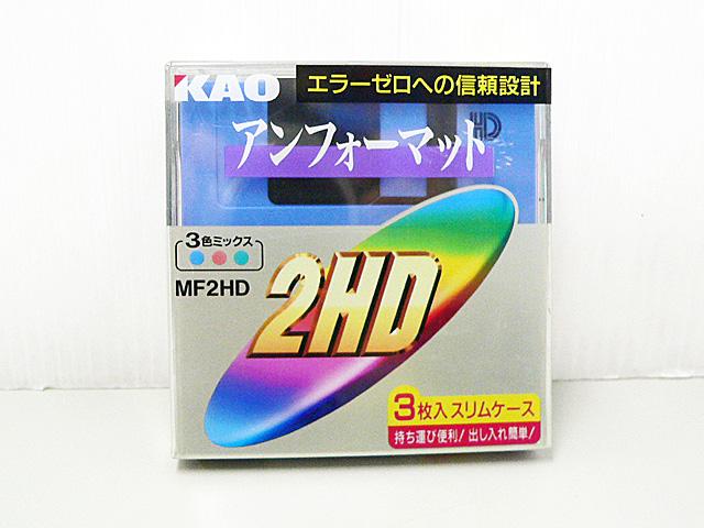 98サプライ販売 3.5インチ 2HD フロッピーディスク(3枚組) 各種メーカ