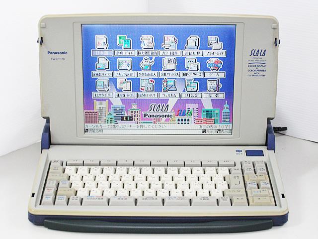 98ワープロ販売 スララ SLALA FW-U1C70 Panasonic