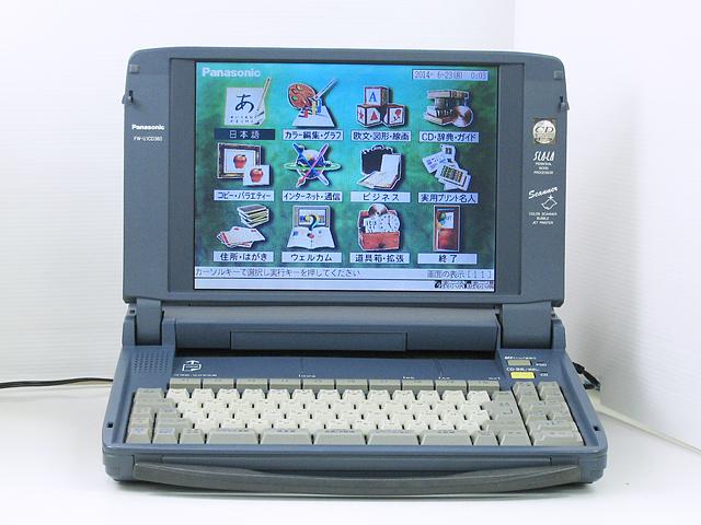 98ワープロ販売 スララ SLALA FW-U1CD360 Panasonic