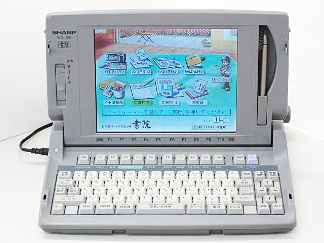 98ワープロ販売 書院 WD-C50 SHARP