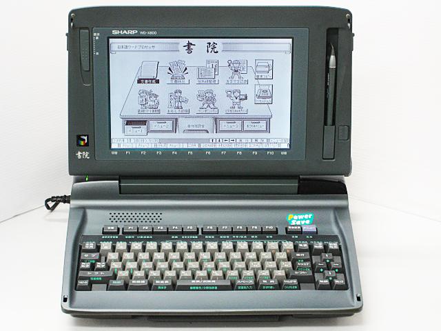 98ワープロ販売 書院 WD-X800 SHARP