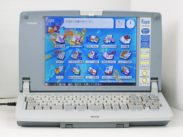 98ワープロ販売 ルポ Rupo JW-6120 東芝