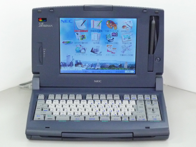 98ワープロ販売 文豪 JX-50MA NEC