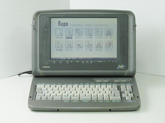 98ワープロ販売 ルポ Rupo JW05H 東芝