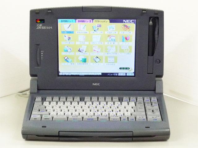 98ワープロ販売 文豪 JX-55MA NEC