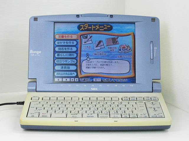 98ワープロ販売 文豪 JX-720 NEC