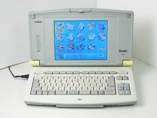 98ワープロ販売 ダーウィン CX-20 CASIO