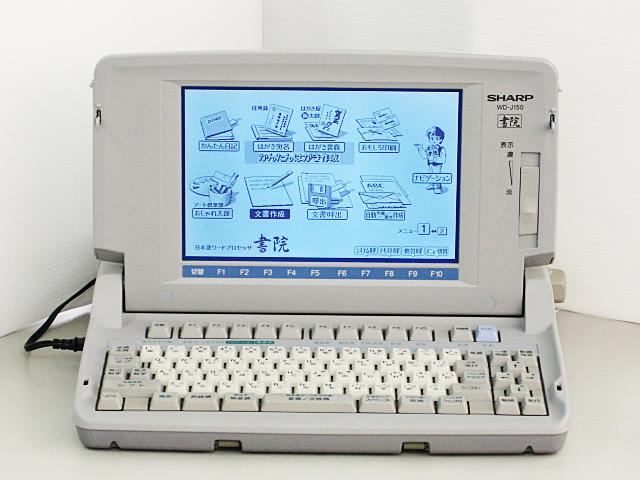 98ワープロ販売 書院 WD-J150 SHARP