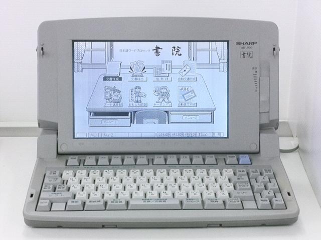 98ワープロ販売 書院 WD-J100 SHARP