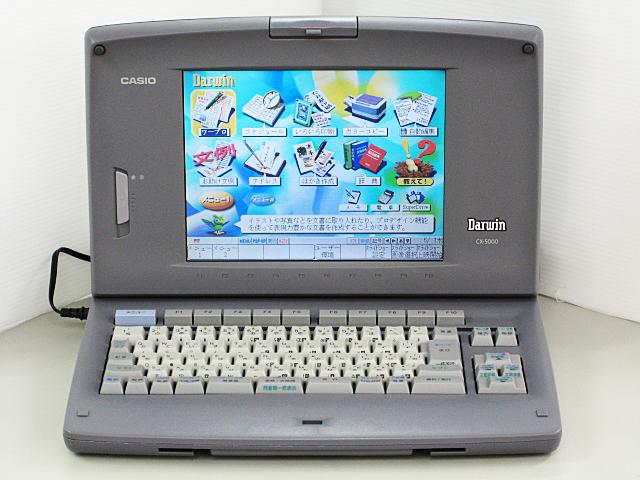 98ワープロ販売 ダーウィン CX-5000 CASIO