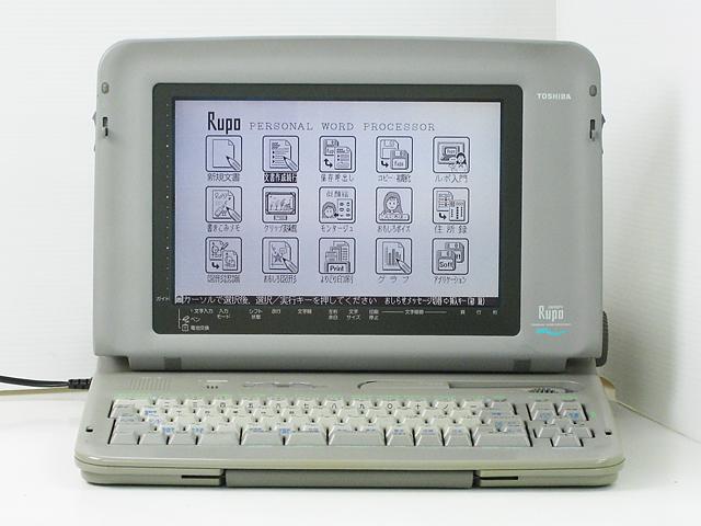 98ワープロ販売 ルポ Rupo JW05PV 東芝