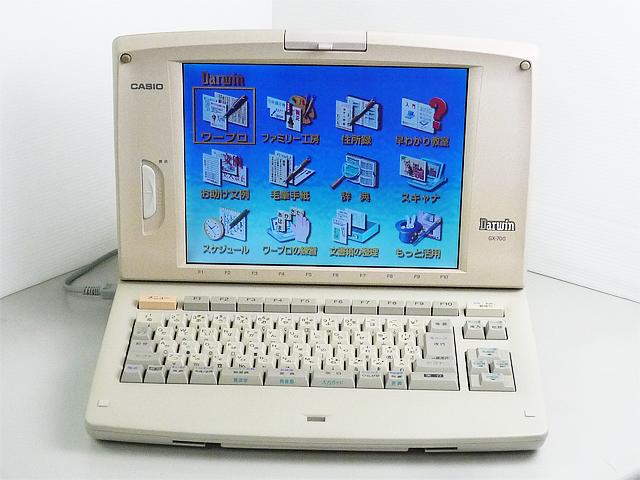 98ワープロ販売 ダーウィン GX-700 CASIO