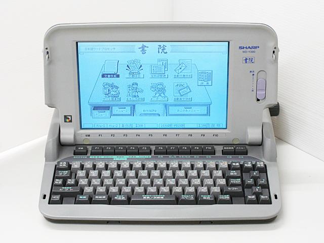 98ワープロ販売 書院 WD-Y390 SHARP