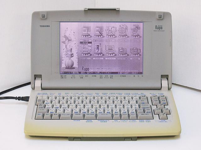 98ワープロ販売 ルポ Rupo Qual JW-F510 東芝