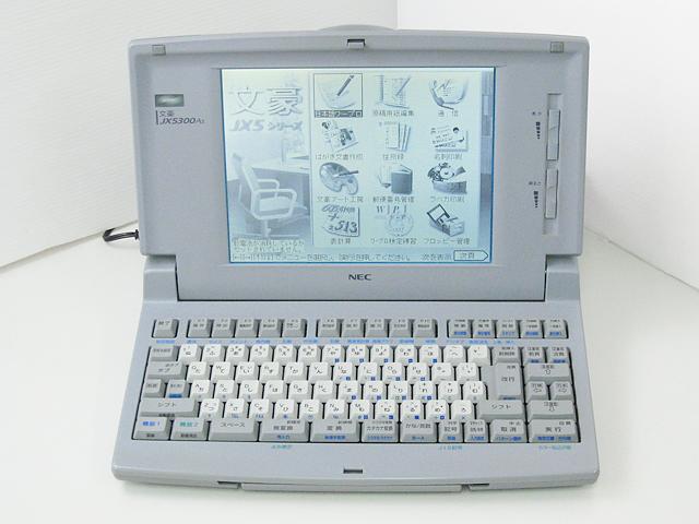 98ワープロ販売 文豪 JX-5300AS NEC