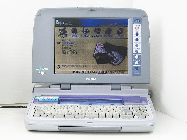 98ワープロ販売 ルポ Rupo JW-G7000 東芝