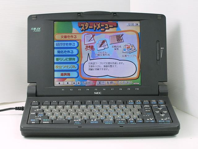 98ワープロ販売 文豪 JX-A200 NEC