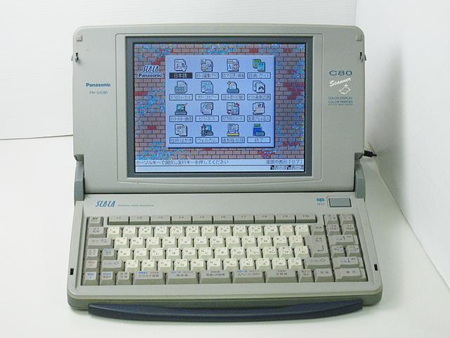 98ワープロ販売 スララ SLALA FW-U1C80 Panasonic