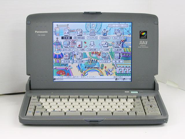 98ワープロ販売 スララ SLALA FW-C550 Panasonic