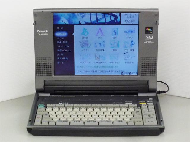 98ワープロ販売 スララ SLALA FW-U1CSD500 Panasonic