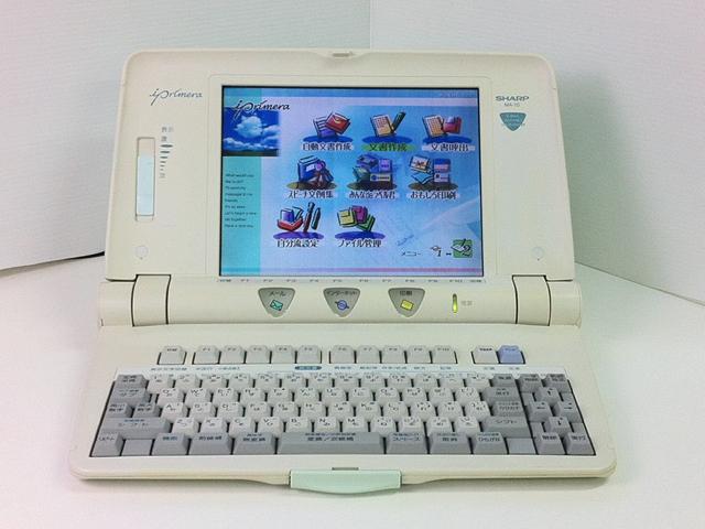 98ワープロ販売 アイプリメーラ MA-10 G SHARP