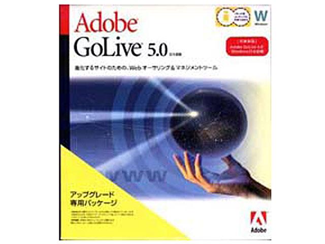 GoLive 5.0 アップグレード版
