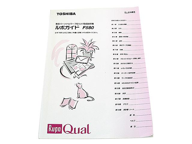 ワープロ周辺販売 JW-F580 説明書 ルポガイド TOSHIBA