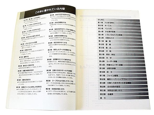 ワープロ周辺販売 WD-X800 説明書 文書編 SHARP