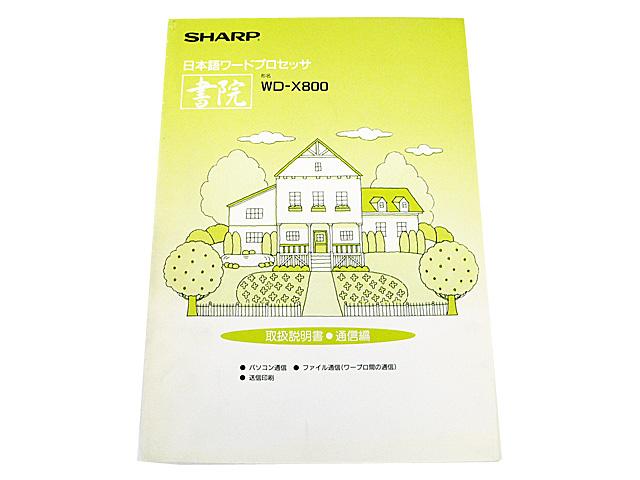 ワープロ周辺販売 WD-X800 説明書 通信編 SHARP