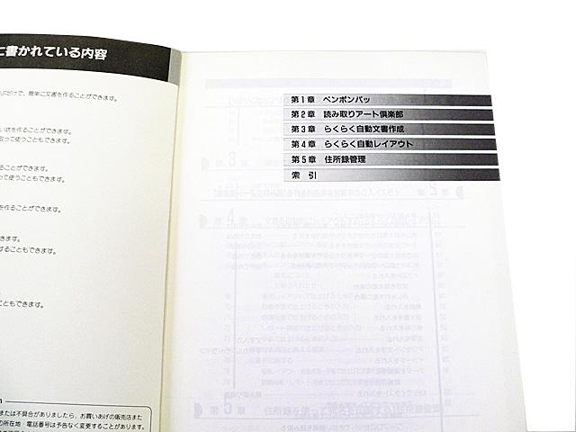 ワープロ周辺販売 WD-X800 説明書 はがき・レター作成編 SHARP