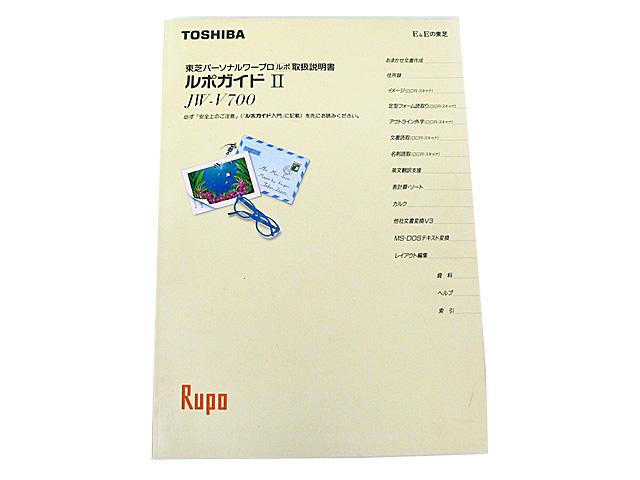 ワープロ周辺販売 JW-V700 説明書 ルポガイド2 TOSHIBA