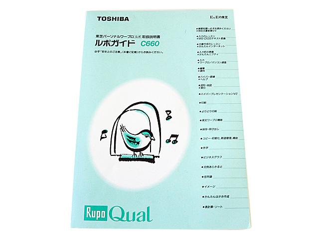 ワープロ周辺販売 JW-C660 説明書 ルポガイド TOSHIBA