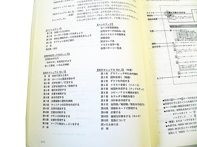ワープロ周辺販売 30-LX701 説明書 操作マニュアル2 富士通