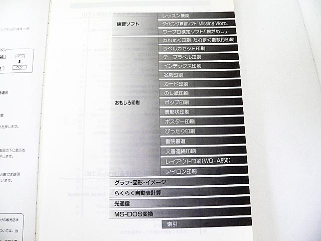 ワープロ周辺販売 WD-A850/A950 説明書 活用編 SHARP