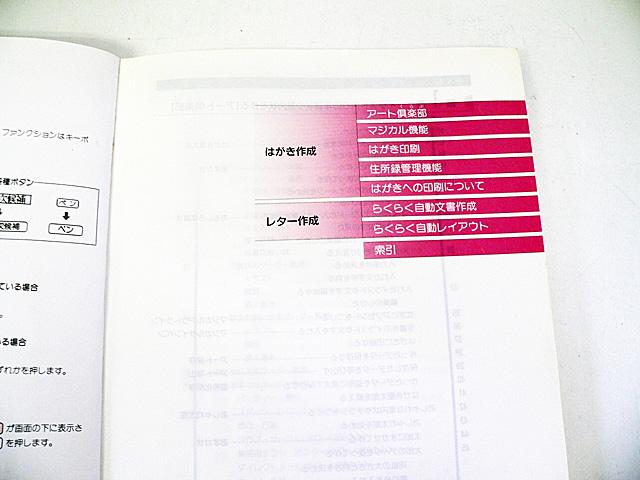 ワープロ周辺販売 WD-A850/A950 説明書 はがき・レター作成編 SHARP