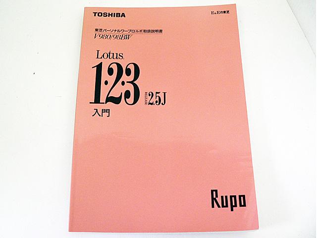 ワープロ周辺販売 JW-V980/98BW 説明書 Lotus1・2・3 R2.5J入門 TOSHIBA