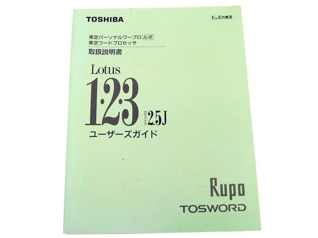 ワープロ周辺販売 JW-V980/98BW 説明書 Lotus1・2・3 R2.5J ユーザーズガイド TOSHIBA