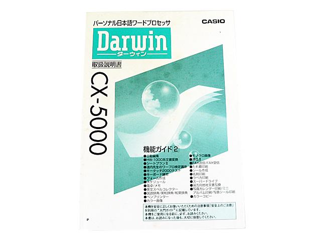 ワープロ周辺販売 CX-5000 説明書 機能ガイド2 CASIO