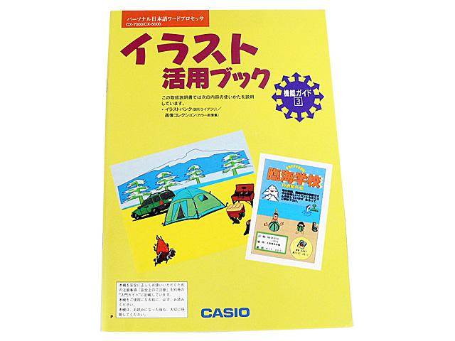 ワープロ周辺販売 CX-5000 説明書 機能ガイド3 イラスト活用ブック CASIO