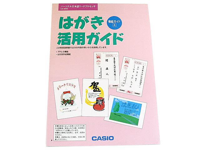 ワープロ周辺販売 CX-5000 説明書 機能ガイド4 はがき活用ガイド CASIO