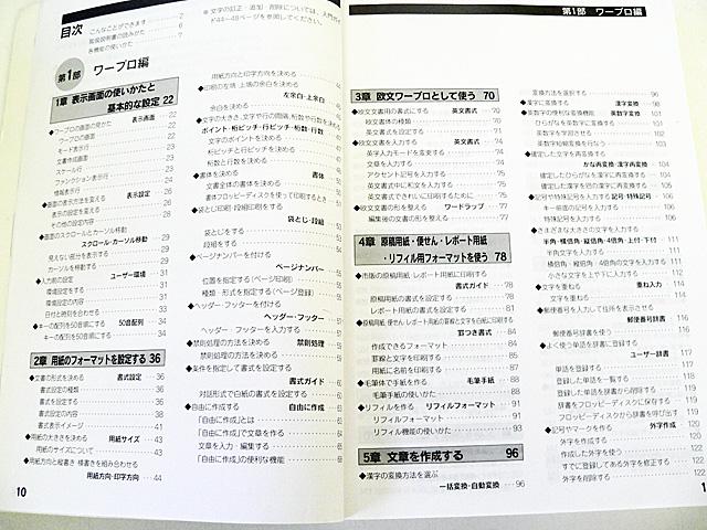ワープロ周辺販売 CX-6000 説明書 機能ガイド1 CASIO