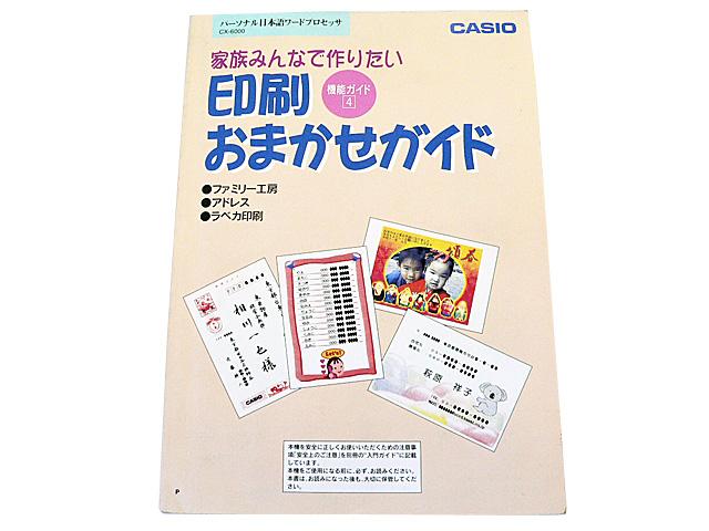 ワープロ周辺販売 CX-6000 説明書 機能ガイド4 印刷おまかせガイド CASIO