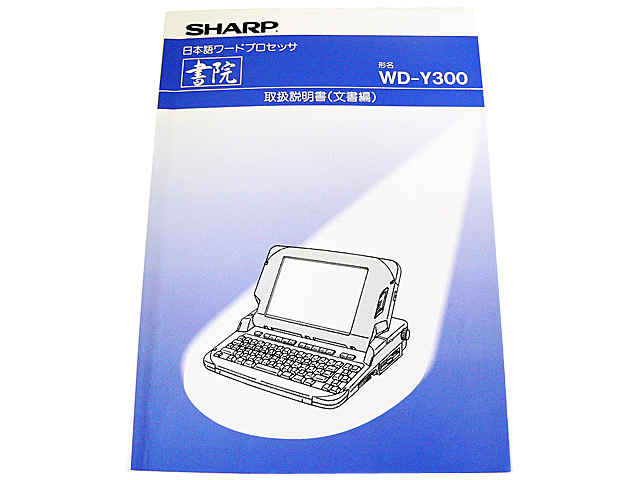 ワープロ周辺販売 WD-Y300 説明書 文書編 SHARP