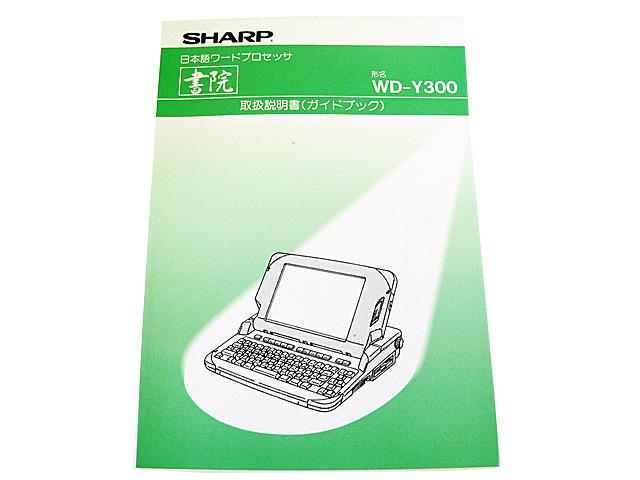 ワープロ周辺販売 WD-Y300 説明書 ガイドブック SHARP