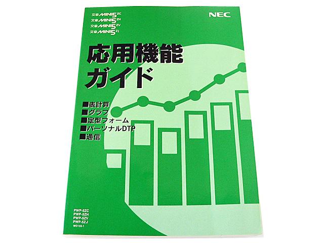 ワープロ周辺販売 ミニ5ZC/5ZH/5ZV/5ZJ 説明書 応用機能ガイド NEC