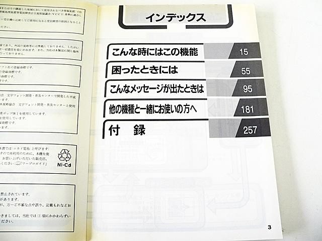 ワープロ周辺販売 ミニ5ZC/5ZH/5ZV/5ZJ 説明書 お助けガイド NEC