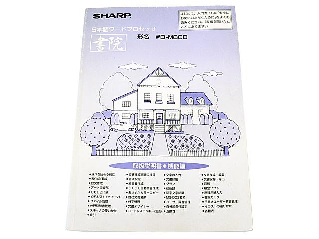 ワープロ周辺販売 WD-M800 説明書 機能編 SHARP