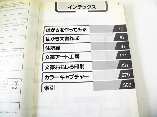 ワープロ周辺販売 ミニ5ZC/5ZH/5ZV/5ZJ 説明書 はがき・お絵かきガイド NEC